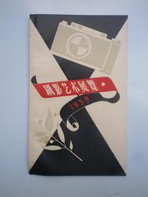摄影艺术展览•1959 (目录•上海)