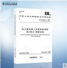 DL/T 5210.5—2018 电力建设施工质量验收规程 第5部分:焊接(代替DL/T 5210.7—2010)