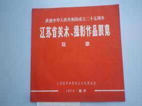 庆祝中华人民共和国成立25周年江苏省美术、摄影作品展览目录