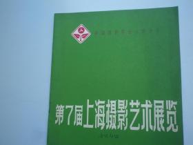 第7届上海摄影艺术展览