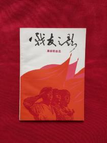 战友之歌:晨耕歌曲选【签名本】