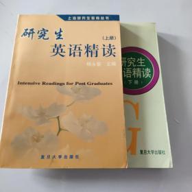 研究生英语精读.  上下册