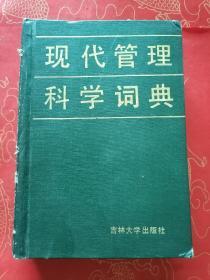 现代管理科学词典