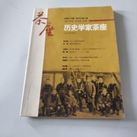 历史学家茶座(总第20辑2010第2辑)