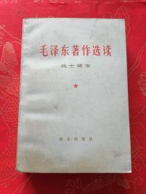毛泽东著作选读(战士读本)