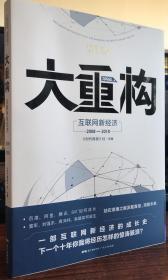 大重构:互联网新经济2008—2018