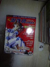 游戏机实用技术  2003  2