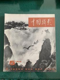 中国摄影1979年第5期