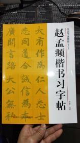 赵孟頫楷书习字帖(修订版) 中国书法教程  正版新书