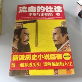 流血的仕途:李斯与秦始皇(下)