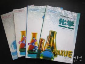 2000年代老课本:人教版高中化学课本教材教科书全套4本 【03-07版,未翻阅】