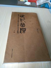 黑龙江省美术馆,藏王绍维艺术文献集。下卷。