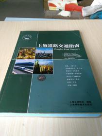 上海道路交通指南