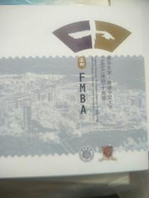 清华大学 –香港中文大学FMBA (深圳)十周年   邮票册