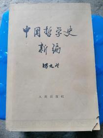 中国哲学史新编第一册