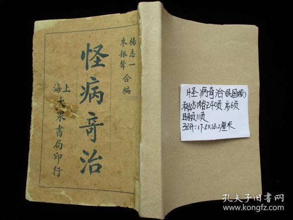 中医古籍老医书民国原版 怪病奇治