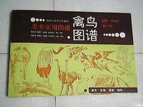 美术实用图谱  禽鸟图谱