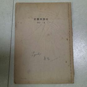 皖南突围记(1950年8月订正再版)