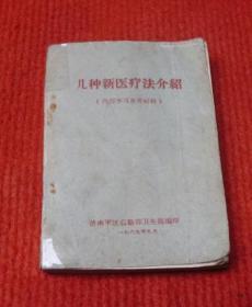 中医书,医学书---几种新医疗法介绍--35