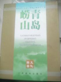 青岛崂山邮票纪念册
