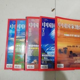 中国国家地理2012/7/9/10/11/12可单买