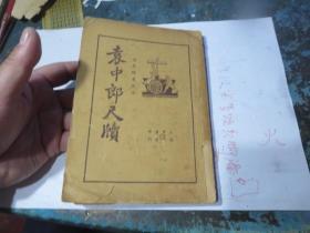 民国旧书1471-9         袁中郎尺牍(襟霞阁普及本)