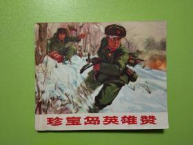 大文革连环画--珍宝岛英雄赞(1970年1版1印)非馆藏,每页已检查核对不缺页