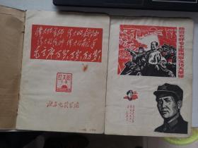 文革宣传画:红太阳专辑    毛主席, 有林彪     合计67张