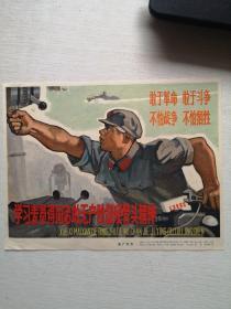 文革小宣传画:【 学习麦贤得同志的无产阶级硬骨头精神 】