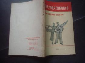 毛主席的无产阶级文艺路线胜利万岁:赞革命现代京剧红色娘子军