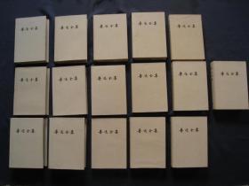 鲁迅全集  精装本全十六册 人民文学出版社1989年印刷