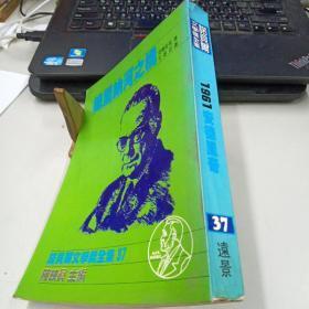 诺贝尔文学奖全集(37) 1961 安德里奇
