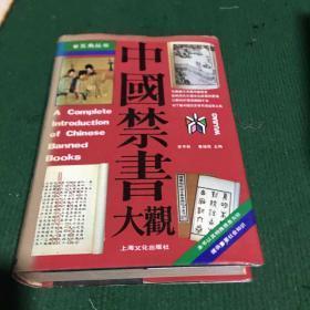 中国禁书大观(精装豪华版)90年版