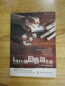 《haru的橡皮章生活》台湾原版引进的中文简体版
