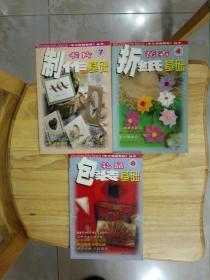 云雨编《花卉折纸基础 卡片制作基础 礼品包装基础》(铜版彩印) 三册合售