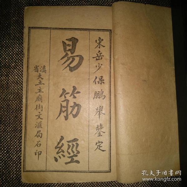 77138罕見民國云南版《易筋經洗髓經合刊》一冊全!(高清彩印本)