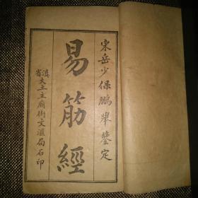77138罕见民国云南版《易筋经洗髓经合刊》一册全!(打印本)