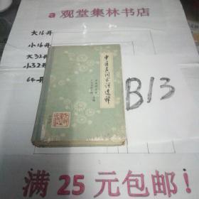 中医名词术语选译