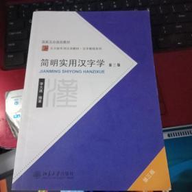 国家汉办规划教材·北大版专项汉语教材·汉字教程系列:简明实用汉字学 第3版