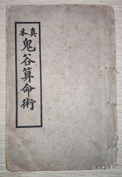 31773稀见,民国命理经典著作《鬼谷子算命术》一册全!