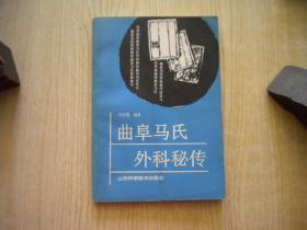 《曲阜马氏外科秘传》,32开建国著,山西科技1992.5一版一印9品,7876号,图书
