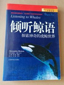 倾听鲸语:探索神奇的虎鲸世界