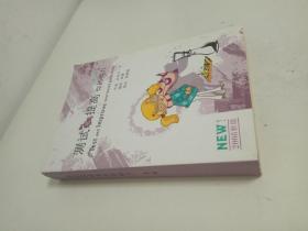测试和提高你的棋力(第二卷)2008新版(国际象棋)