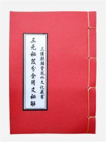 三元秘笈分金用爻秘解
