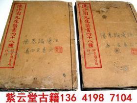 【清】陈修远【张仲景伤寒论】1-6卷 全套  #4979