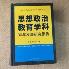 思想政治教育学科30年发展研究报告  未拆封