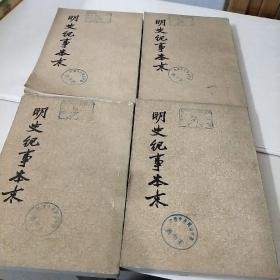 明史纪事本未(1一4册全套)馆藏