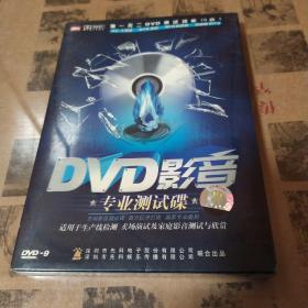 DVD影音专业测试 DVD-9(1碟装) 未拆封