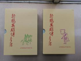 射雕英雄传(全16册) 仿三育