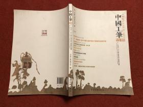 中国工笔特辑